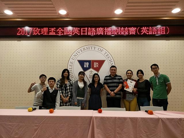 應用外語科同學參加2017年致理盃英日語廣播劇全國賽-大專英語組,榮獲第一名!